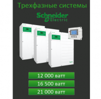 Система  Schneider Electric Conext XW+ 8548 3 PH